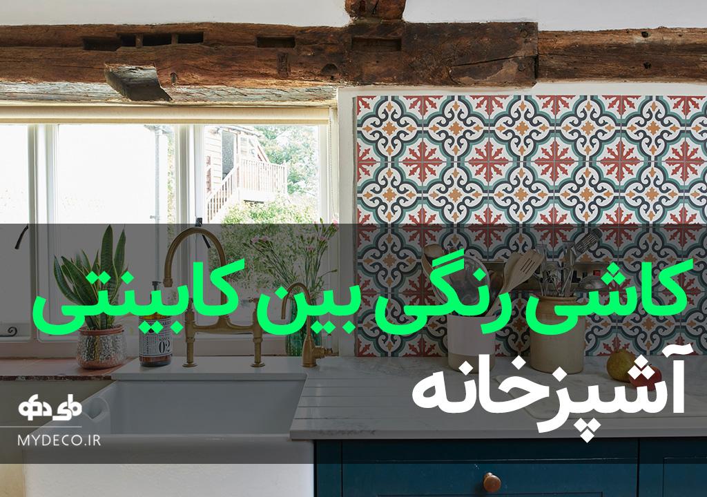 کاشی رنگی بین کابینتی آشپزخانه