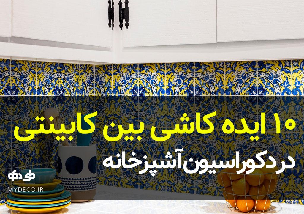 ایده جذاب کاشی بین کابینتی آشپزخانه