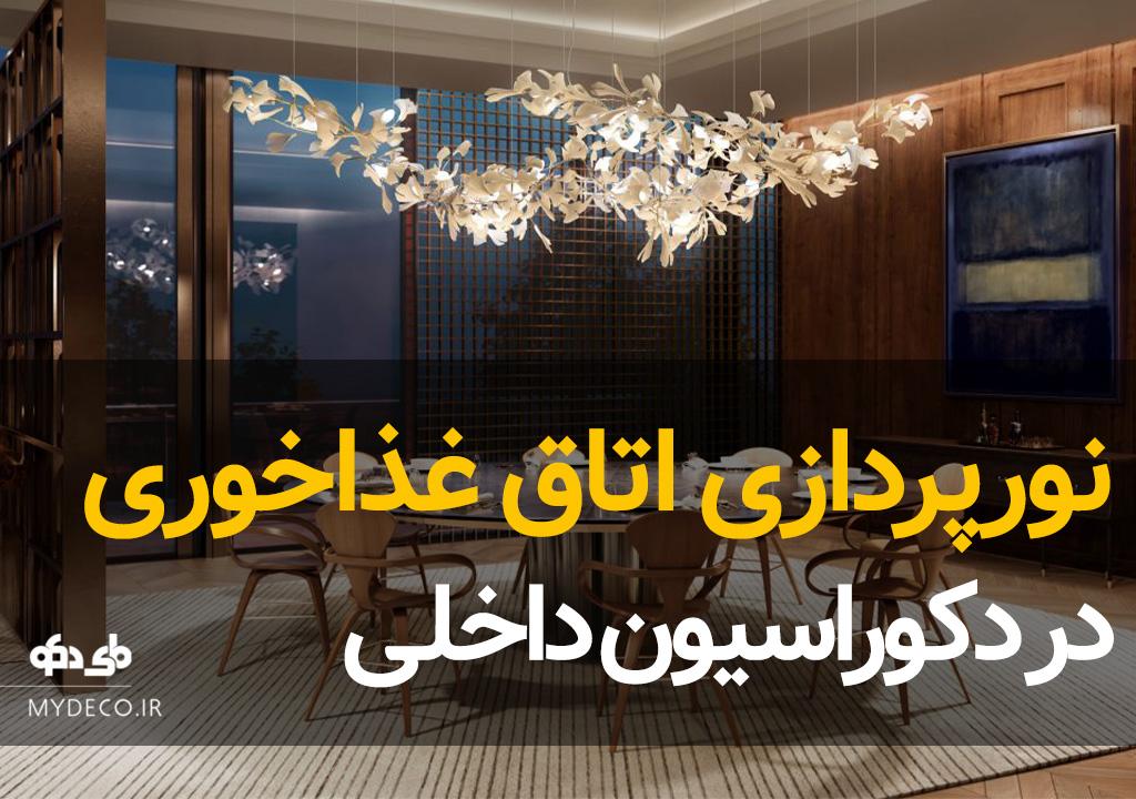 اصول نورپردازی اتاق غذاخوری