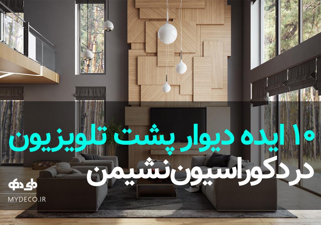 10 ایده جذاب دیوار پشت تلویزیون